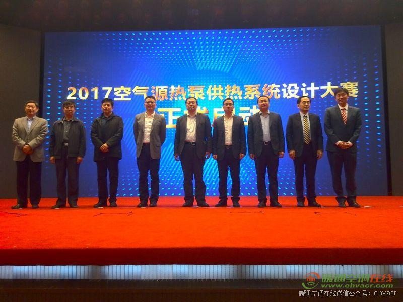 第二届空气源热泵供热系统设计大赛在京正式启动